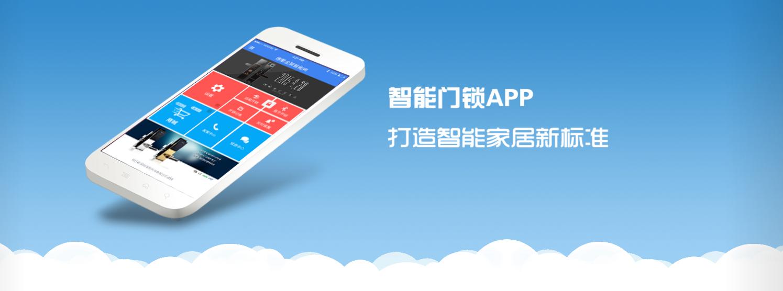 智能门锁app